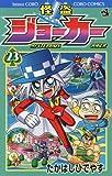 怪盗ジョーカー 23 (てんとう虫コロコロコミックス)