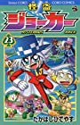 怪盗ジョーカー 第23巻