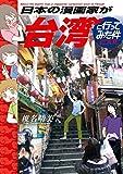 日本の漫画家が台湾に行ってみた件について<日本の漫画家が台湾に行ってみた件について> (カドカワデジタルコミックス)