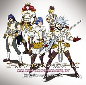 TVアニメ「イクシオン サーガ DT」OP&ED曲 DT捨テル/レッツゴーED (初回限定盤B)