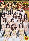 AKB48総選挙! 水着サプライズ発表2016 (集英社ムック) ランキングお取り寄せ