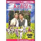 二人でお茶を[DVD]