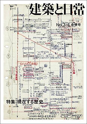 建築と日常 No.3-4 合併号