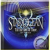 スターオーシャン Till the End of Time オリジナルサウンドトラック Vol.1