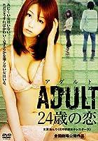 ADULT~24歳の恋~ [DVD]