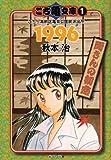 こち亀文庫 1 (集英社文庫―コミック版) (集英社文庫 あ 28-44)