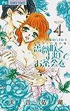 薔薇咲くお庭でお茶会を(4) (フラワーコミックス)