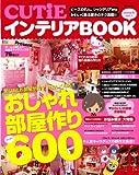 CUTiEインテリアBOOK 2008年vol.1 (e-MOOK)