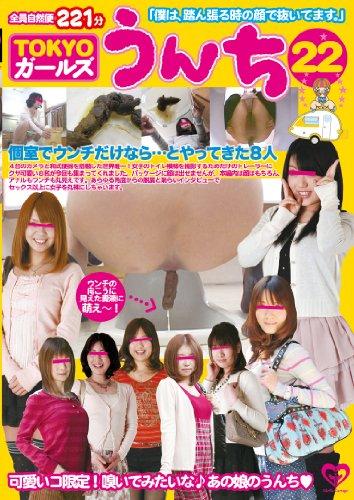 [----] TOKYOガールズうんち22  個室でウンチだけなら・・・とやってきた8人 【GCD-158】【DVD】