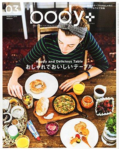 Body+ 2015年3月号 大きい表紙画像