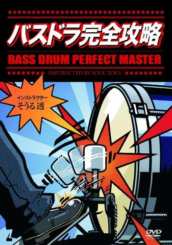 バスドラ 完全攻略 ベストプライス1900 [DVD]