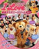 アイ ラブ 東京ディズニーリゾート 2011 (My Tokyo Disney Resort)
