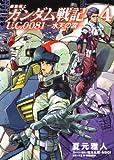 機動戦士ガンダム戦記 U.C.0081‐水天の涙‐ (4) (角川コミックス・エース 26-23)