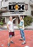 小野坂・小西のO+K ~ふたり屋根の下~ [DVD]