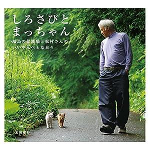 しろさびとまっちゃん 福島の保護猫と松村さんの、いいやんべぇな日々 [Kindle版]