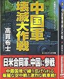 中国軍壊滅大作戦 (コスミック文庫)