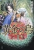 黄金の烏 八咫烏シリーズ (文春e-book)