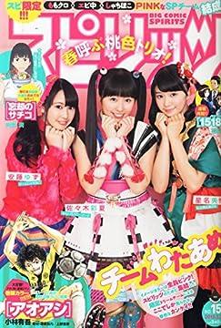 ビッグコミックスピリッツ 2015年 3/23 号 [雑誌]