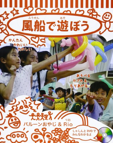 風船で遊ぼう (ふうせんのたのしさいっぱいシリーズ 5)