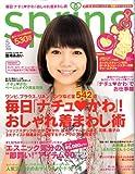spring (スプリング) 2009年 05月号 [雑誌]