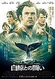映画チラシ 「白鯨との闘い」 クリス・ヘムズワース