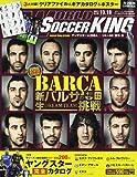 WORLD SOCCER KING (ワールドサッカーキング) 2012年 10/18号 [雑誌]