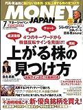 MONEY JAPAN (マネージャパン) 2008年 07月号 [雑誌]