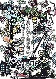 美しい切り絵手帖 2017〈切り絵作家 大橋忍〉