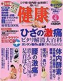 健康 2010年 04月号 [雑誌]
