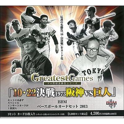 BBM 2013 プロ野球名勝負シリーズ 「10・22決戦 1973 阪神vs巨人」カードセット BOX