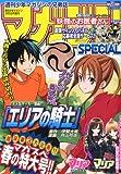 マガジン SPECIAL (スペシャル) 2011年 3/5号 [雑誌]
