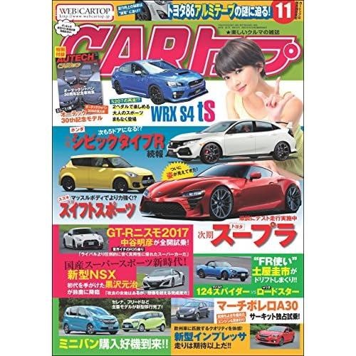 CARトップ (カートップ) 2016年 11月号 [雑誌]