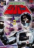機動刑事ジバン VOL.3[DVD]