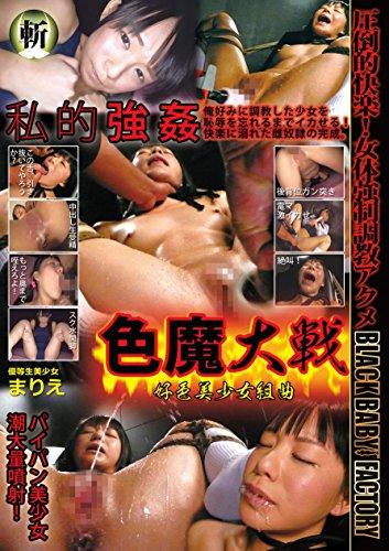 色魔大戦 好色美少女組曲 小西まりえ BabyEntertainment [DVD]