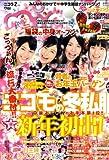 nicola (ニコラ) 2009年 02月号 [雑誌]