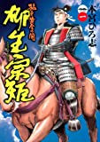 猛き黄金の国 柳生宗矩 1 (ヤングジャンプコミックス BJ)
