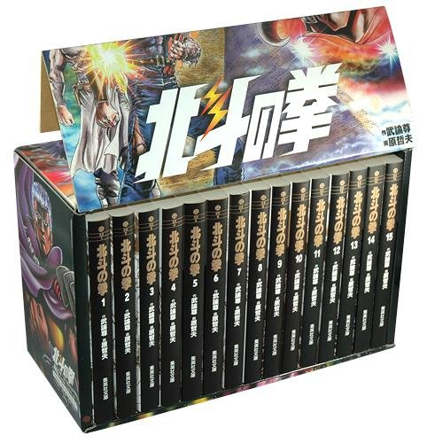 北斗の拳全15巻セット (集英社文庫—コミック版)