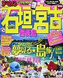 まっぷる石垣・宮古'15 (マップルマガジン)