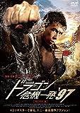 15-153「ドラゴン危機一発'97」(香港)