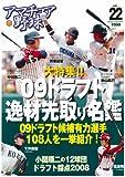 アマチュア野球 vol.22 (22) (NIKKAN SPORTS GRAPH)