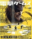 電撃ゲームス Vol.5 2010年 03月号 [雑誌]