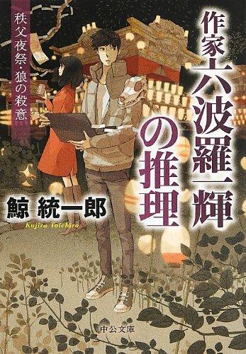 作家 六波羅一輝の推理 - 秩父夜祭・狼の殺意 (中公文庫)