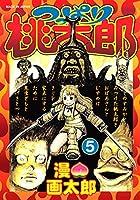 つっぱり桃太郎 5 (ヤングジャンプコミックスDIGITAL)