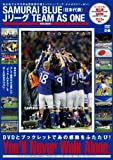 「SAMURAI BLUE(日本代表) vs Jリーグ TEAM AS ONE」 DVD-BOOK