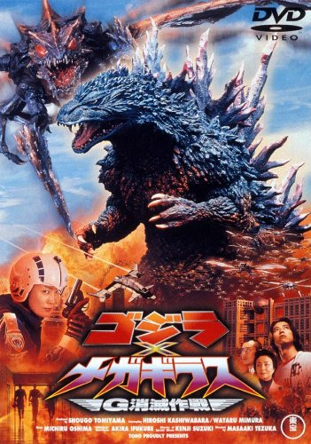 ゴジラ×メガギラス  G消滅作戦【60周年記念版】 [DVD]