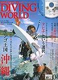 DIVING WORLD (ダイビングワールド) 2007年 04月号 [雑誌]