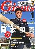 月刊 GIANTS (ジャイアンツ) 2015年 01月号 [雑誌]
