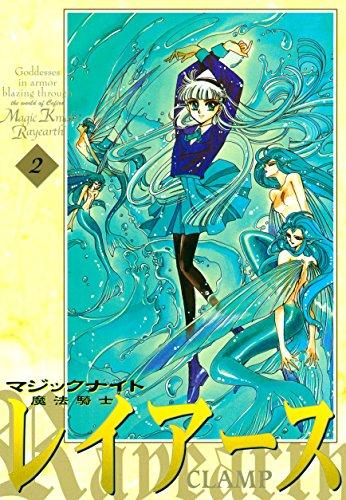 魔法騎士レイアース(2) (なかよしコミックス)