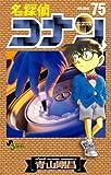 名探偵コナン 75 ねんどろいどぷち付き 特別版 (小学館プラス・アンコミックス)