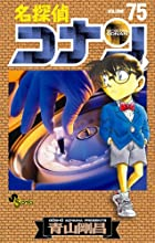 名探偵コナン75特別版